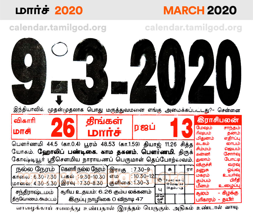 March 2020 Tamil Calendar - Tamil daily calendar 09/03/2020
