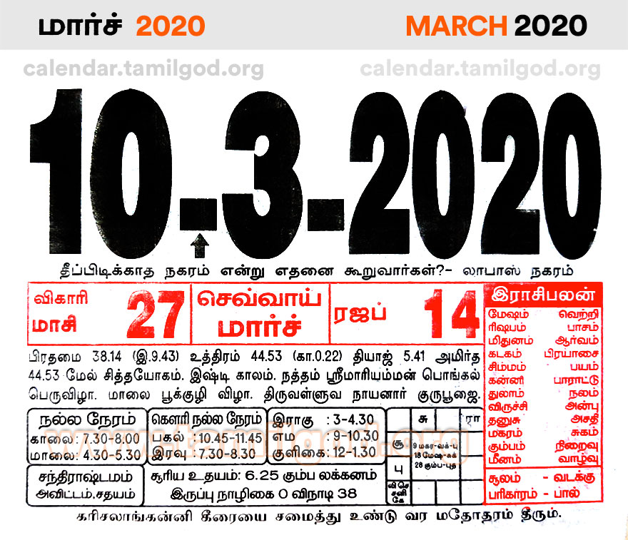 March 2020 Tamil Calendar - Tamil daily calendar 10/03/2020