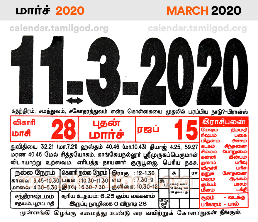 March 2020 Tamil Calendar - Tamil daily calendar 11/03/2020