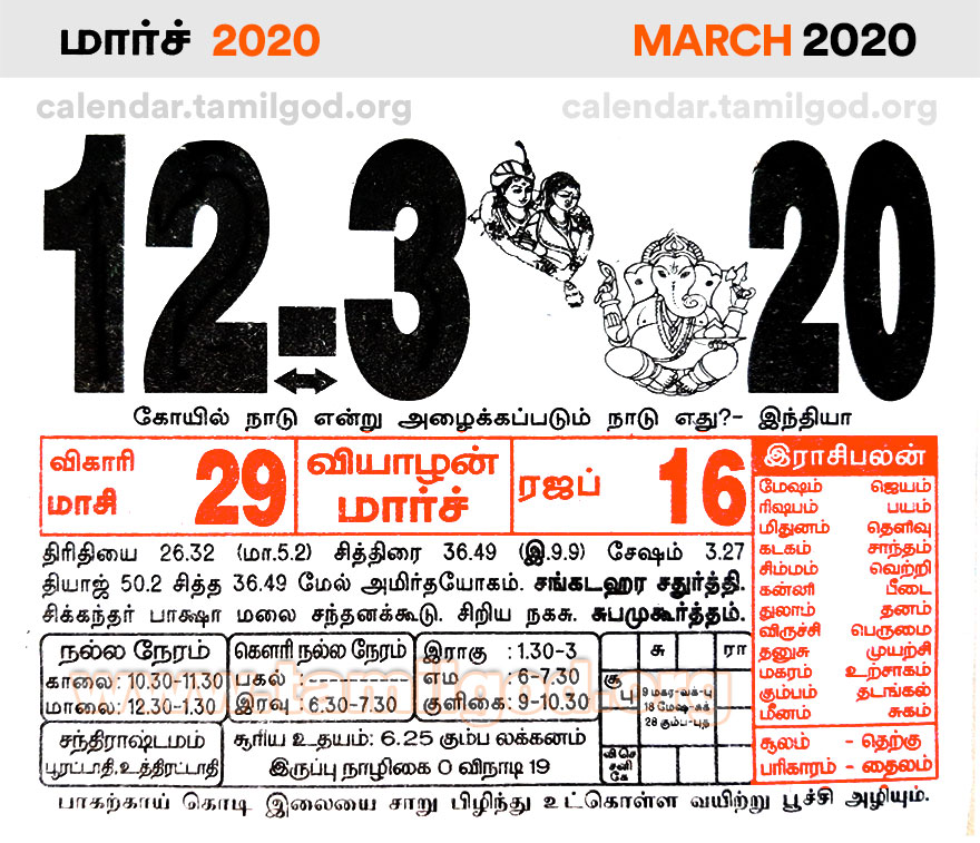 March 2020 Tamil Calendar - Tamil daily calendar 12/03/2020