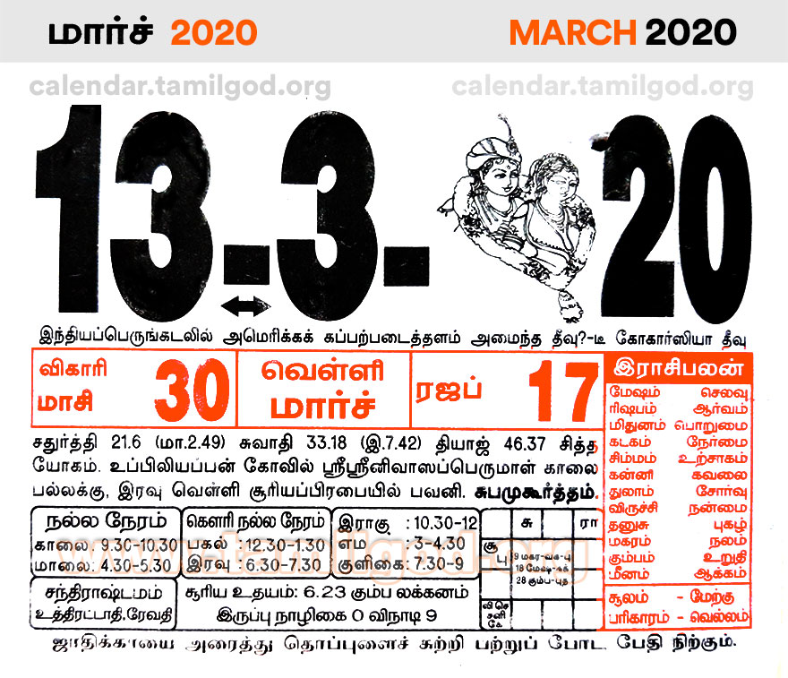 March 2020 Tamil Calendar - Tamil daily calendar 13/03/2020