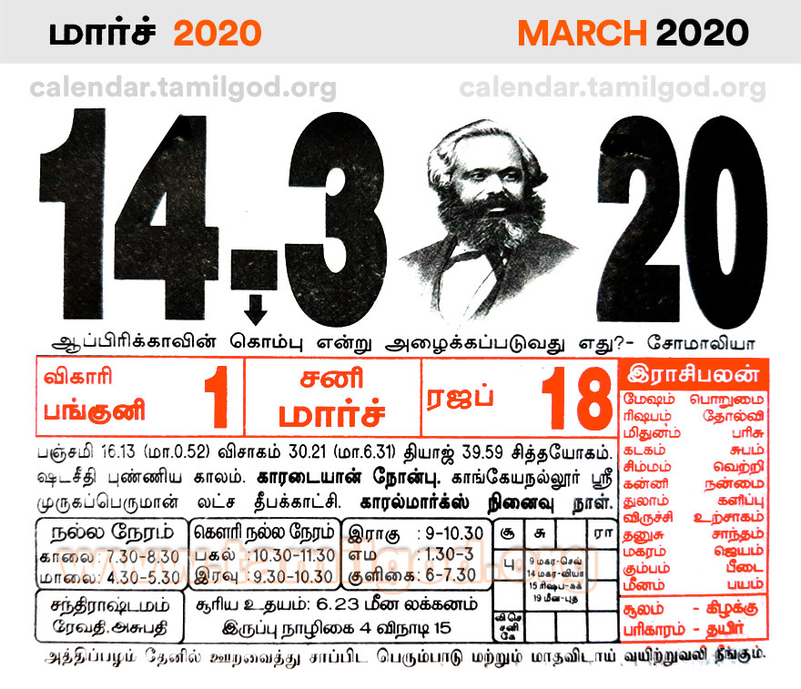 March 2020 Tamil Calendar - Tamil daily calendar 14/03/2020