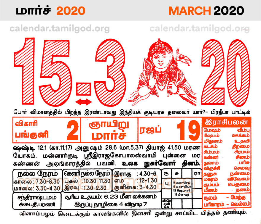 March 2020 Tamil Calendar - Tamil daily calendar 15/03/2020