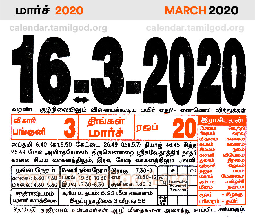 March 2020 Tamil Calendar - Tamil daily calendar 16/03/2020