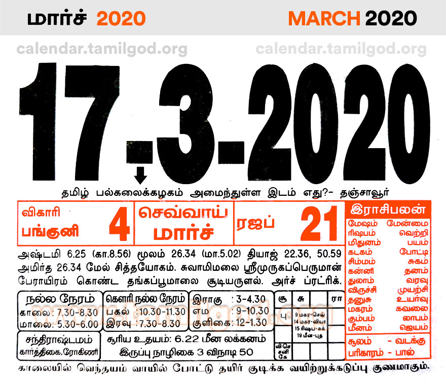 March 2020 Tamil Calendar - Tamil daily calendar 17/03/2020