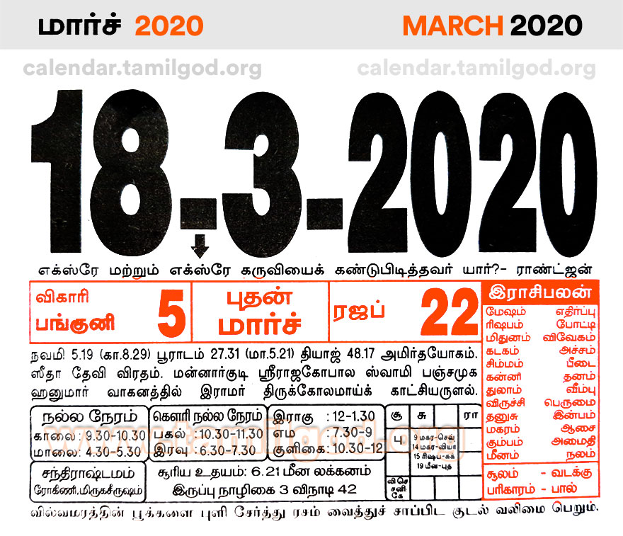 March 2020 Tamil Calendar - Tamil daily calendar 18/03/2020