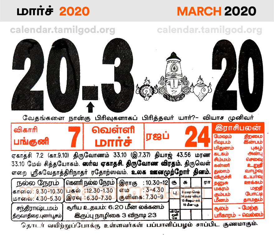 March 2020 Tamil Calendar - Tamil daily calendar 20/03/2020
