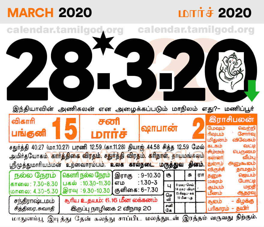 March 2020 Tamil Calendar - Tamil daily calendar 28/03/2020