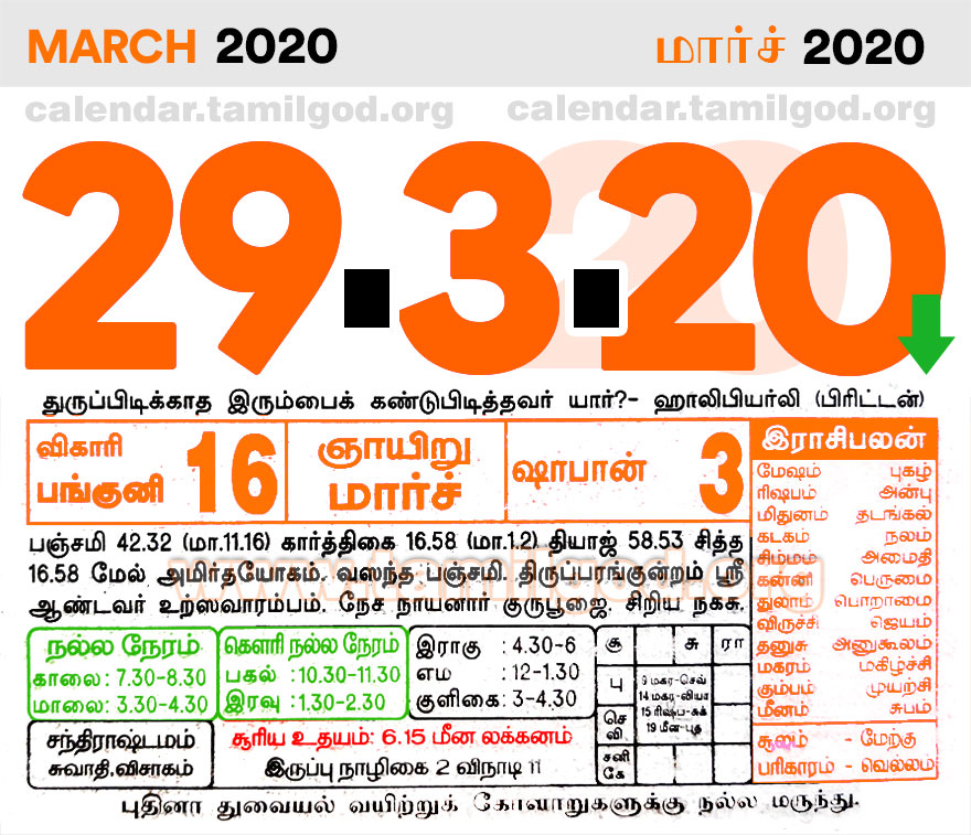 March 2020 Tamil Calendar - Tamil daily calendar 29/03/2020