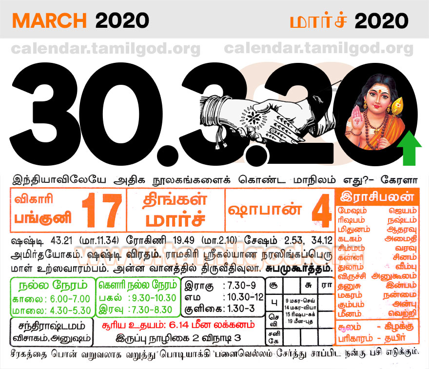 March 2020 Tamil Calendar - Tamil daily calendar 30/03/2020