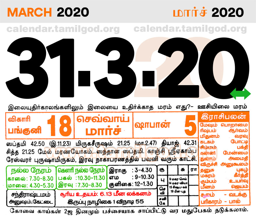 March 2020 Tamil Calendar - Tamil daily calendar 31/03/2020