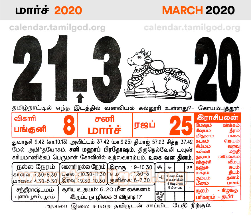 March 2020 Tamil Calendar - Tamil daily calendar 21/03/2020