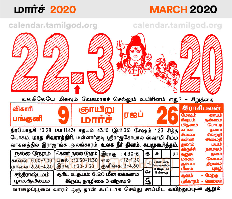 March 2020 Tamil Calendar - Tamil daily calendar 22/03/2020