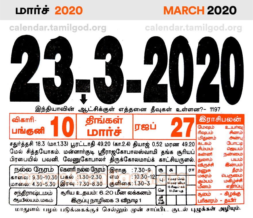 March 2020 Tamil Calendar - Tamil daily calendar 23/03/2020