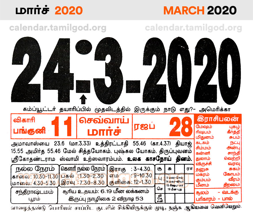 March 2020 Tamil Calendar - Tamil daily calendar 24/03/2020