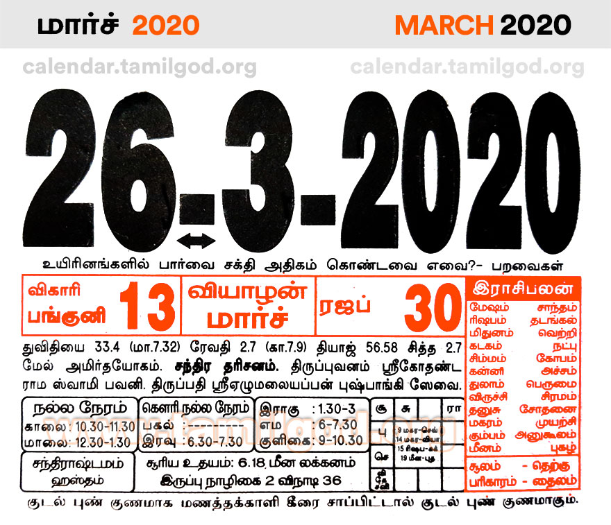 March 2020 Tamil Calendar - Tamil daily calendar 26/03/2020