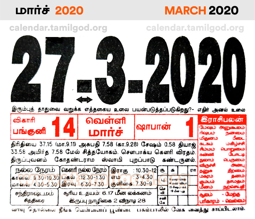 March 2020 Tamil Calendar - Tamil daily calendar 27/03/2020