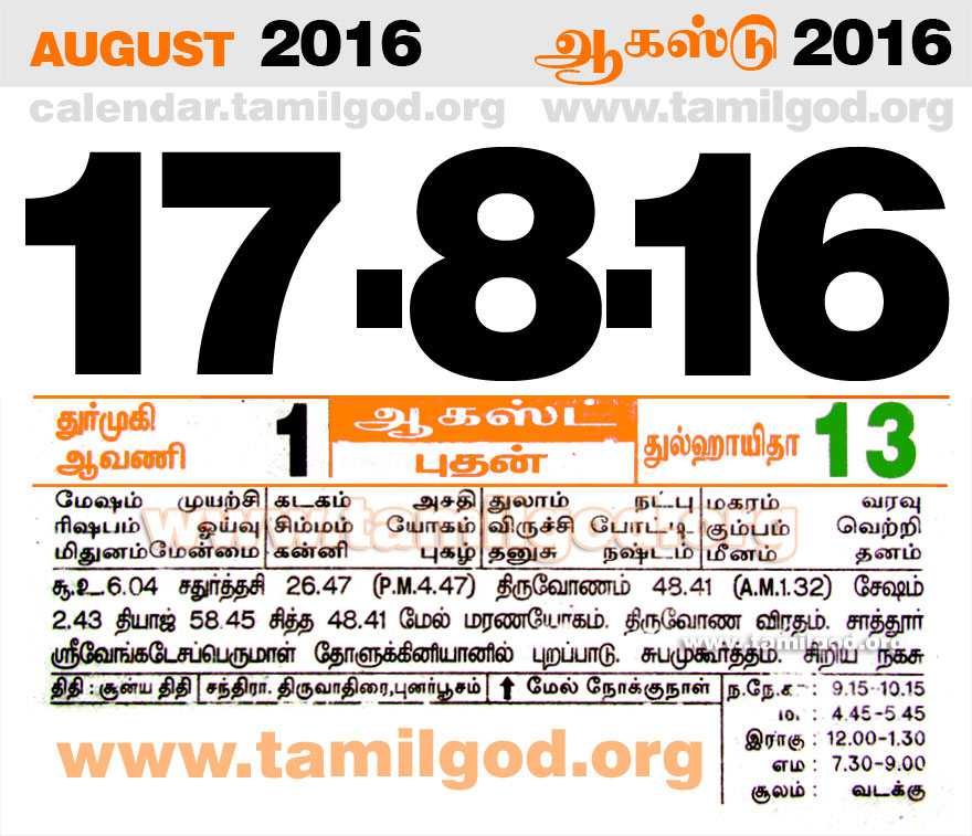 Tamil calendar for the day 17/08/2016