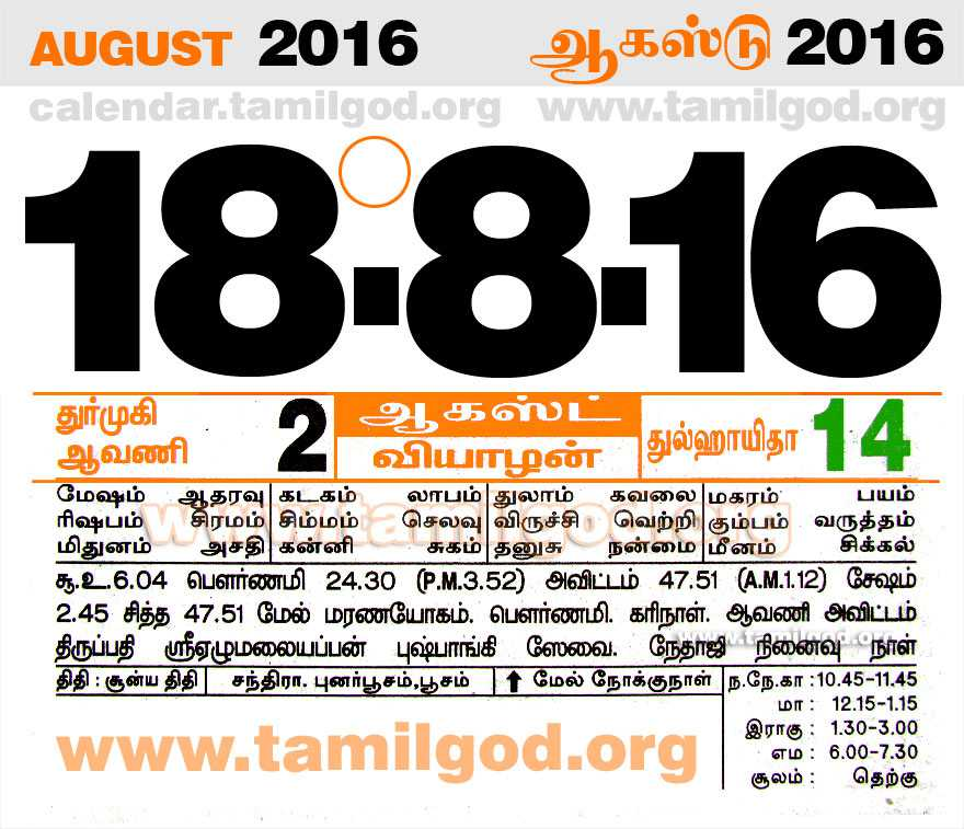 Tamil calendar for the day 18/08/2016