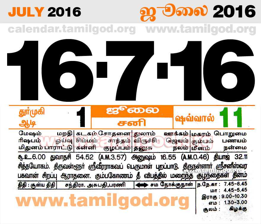 Tamil calendar for the day 16/07/2016