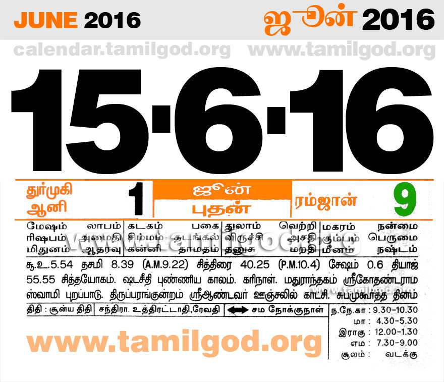 calendar sheet for the day 15/06/2016