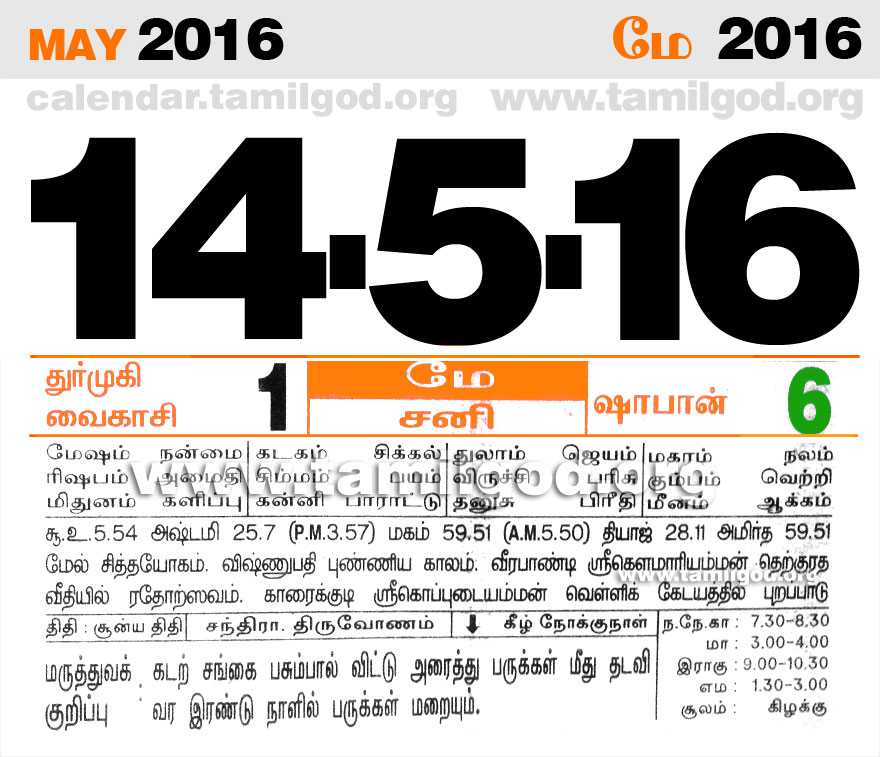 calendar sheet for the day 14/05/2016