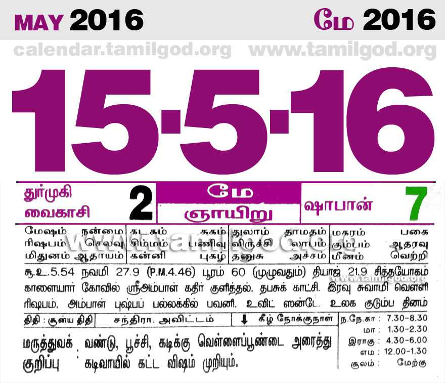 calendar sheet for the day 15/05/2016
