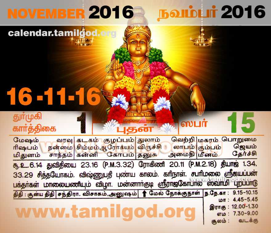 Tamil daily calendar for the day 16/11/2016