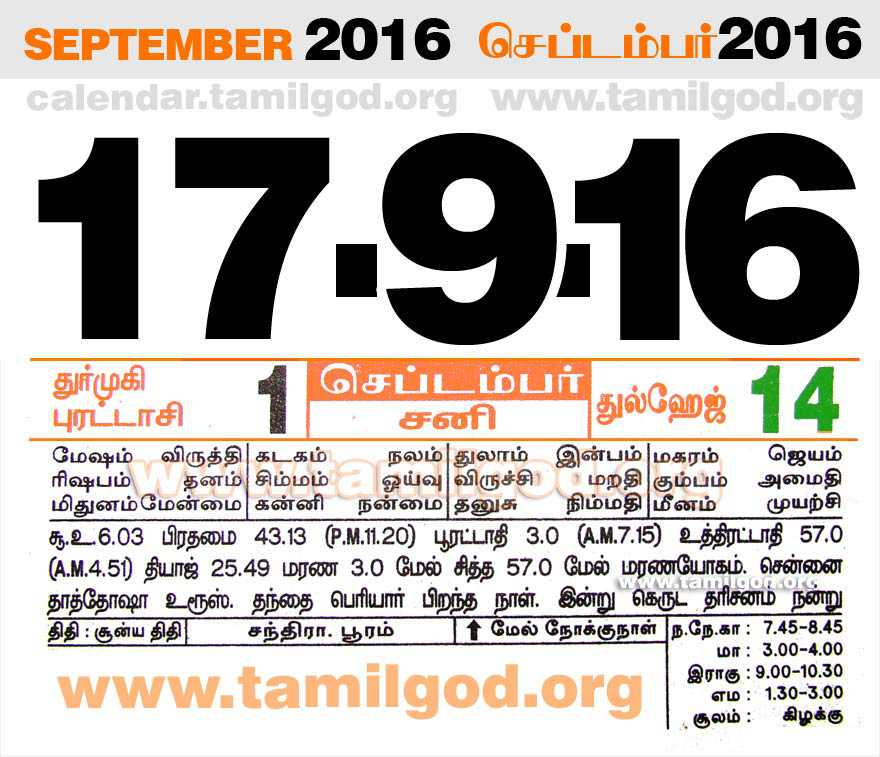 Tamil daily calendar for the day 17/09/2016