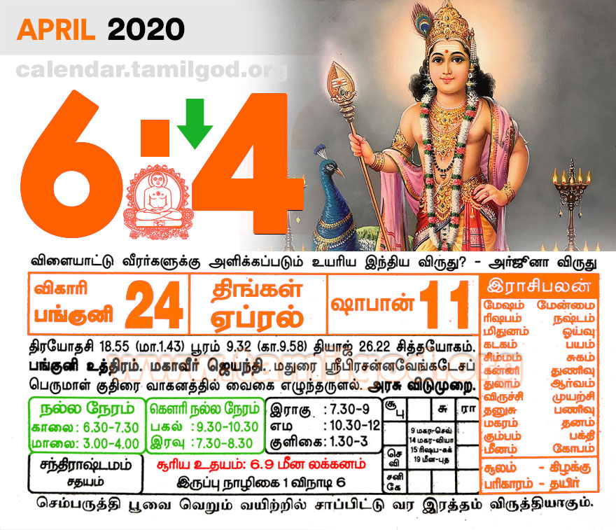 April 2020 Tamil Calendar - Tamil daily calendar 06/04/2020