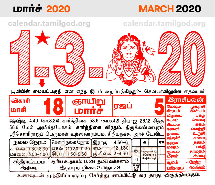 March 2020 Tamil Calendar - Tamil daily calendar 01/03/2020