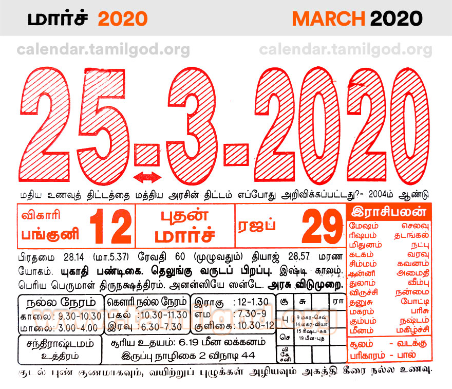 March 2020 Tamil Calendar - Tamil daily calendar 25/03/2020